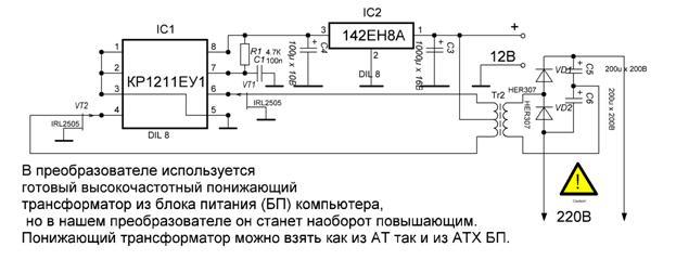 питания КЛЛ на КР1211ЕУ1.